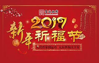 山西皇城相府景区2017新年祈福节