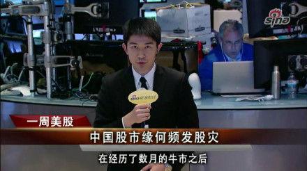 中国股市缘何频发股灾