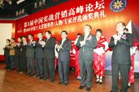 2006十大营销颁奖现场