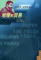 地理和贸易