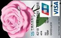 民生女人花VISA异型卡