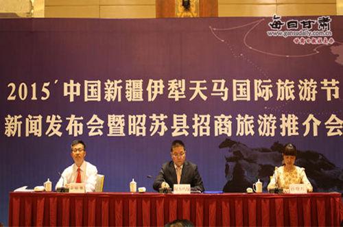 2015中国新疆伊犁天马国际旅游节新闻发布会召开