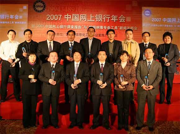 2007中国网上银行调查报告显示网银发展潜力