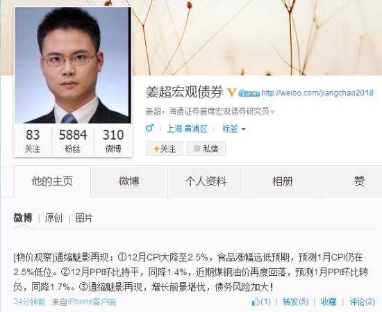 海通证券姜超:12月CPI大降至2.5%通缩魅影再