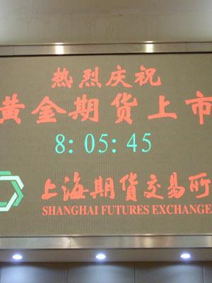 图文:上海期货交易所现场三