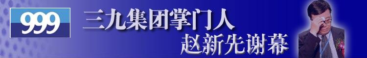 三九集团结束赵新先时代