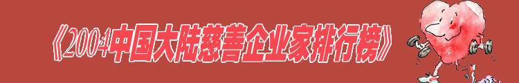 2004中国大陆慈善企业家排行榜