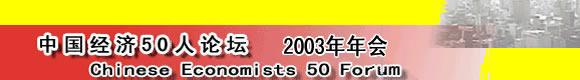 """""""中国经济50人论坛""""2003年年会"""