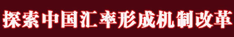 探索中国汇率形成机制改革