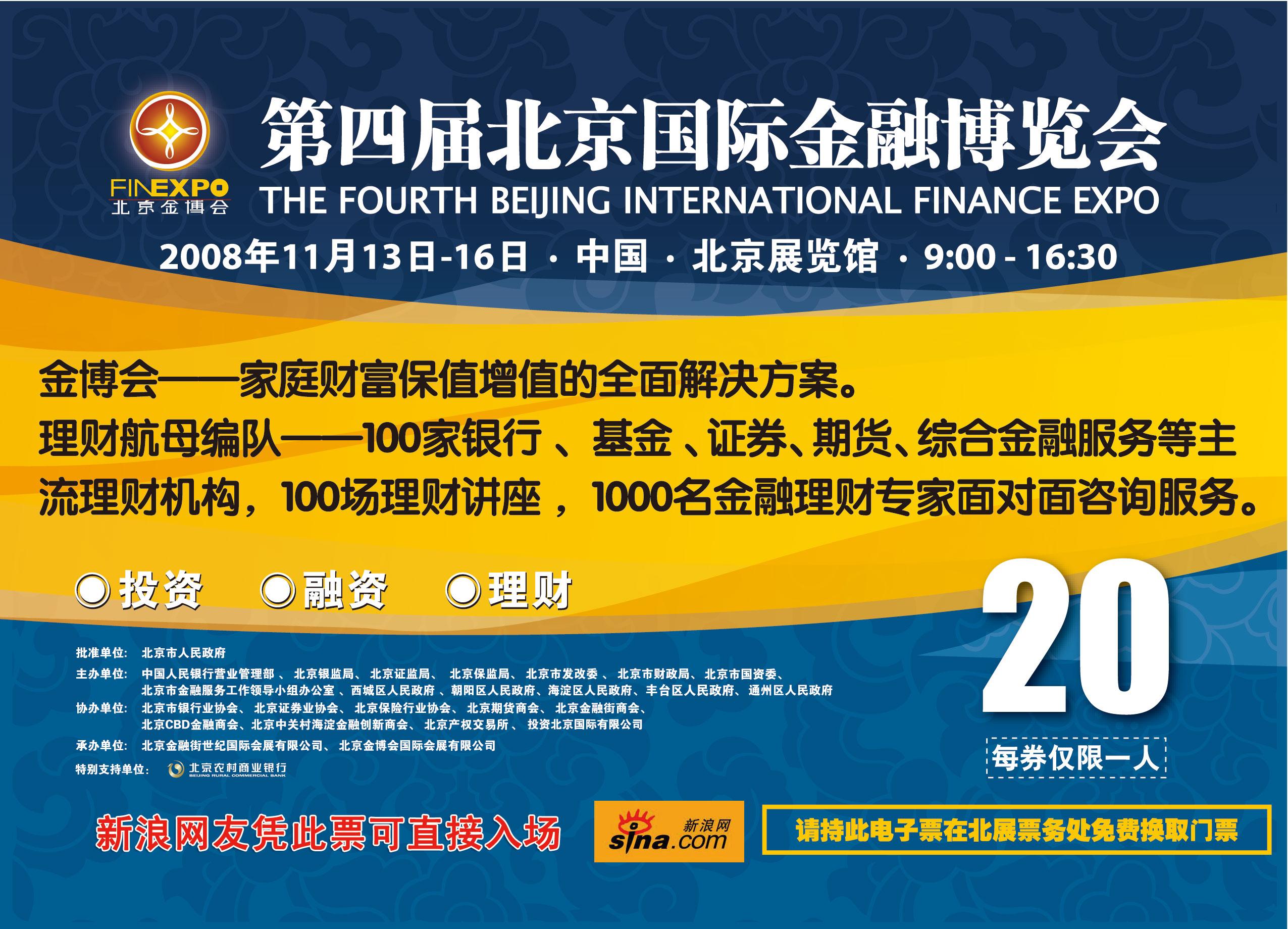 北京金博会免费电子票下载