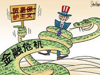 贸易保护主义:亚洲经济新挑战