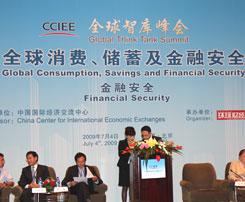 金融安全问题面临新挑战