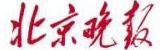 北京晚报:承受能力不是涨价理由