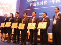 08-09最佳私募证券基金管理机构颁奖