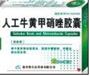 丹东市通远药业有限公司