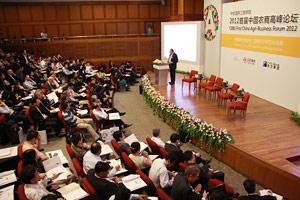 中国农商高峰论坛