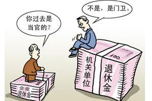 宋晓梧:两高工退休金不如一机关勤杂工