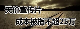 铁道部1850万宣传片 成本被指不超25万