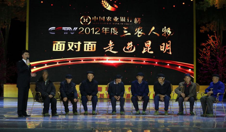 CCTV年度三农人物面对面活动走进昆明福保