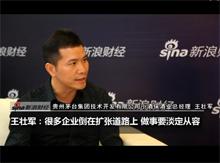 贵州茅台集团技术开发有限公司小酒保酒业总经理王壮军