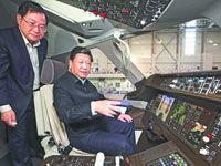习近平给定心丸:一定要把国产大飞机搞上去