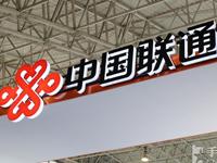 中国联通通报巡视整改情况:明确规定选拔任用六条禁令