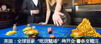 """英国:全球首家""""吃货赌场""""将开业 薯条变赌注"""