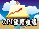 CPI涨幅趋缓