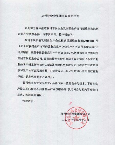 图为:杭州娃哈哈集团有限公司声明