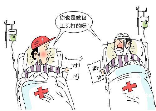 农民工讨薪常遭暴打.漫画图(资料图)
