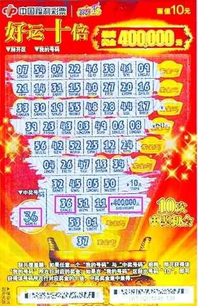 王先生手里紧握中奖彩票,激动心情溢于言表.