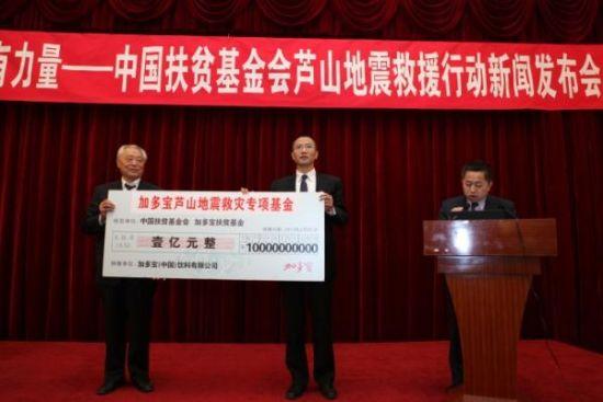 加多宝为雅安地震捐款过亿。