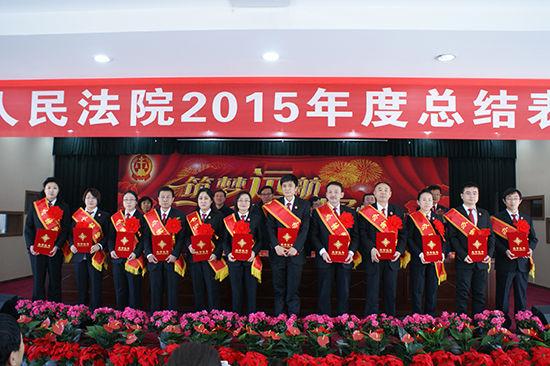 朔城区人民法院召开2015年度总结表彰大会
