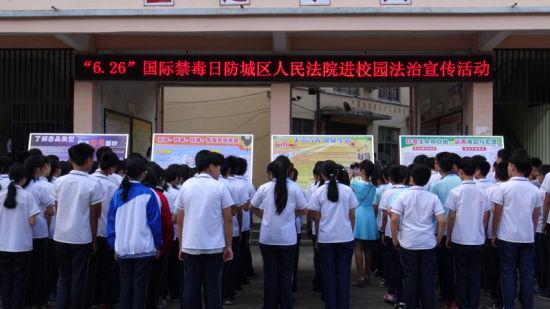 """防城区法院积极开展""""6.26""""国际禁毒日法治宣传活动"""