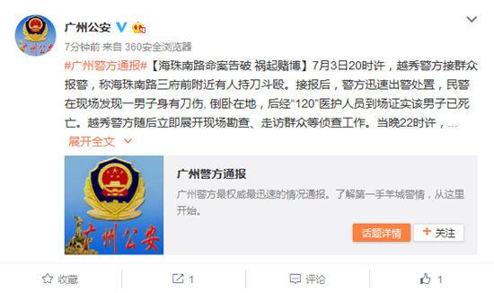 广州一男子持刀捅死他人被刑拘 因赌博发生矛盾
