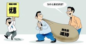 """江西成限售股减持""""避税天堂"""""""