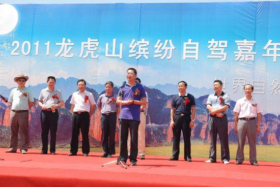 江西:2011龙虎山自驾游峰会拉开大幕(图)