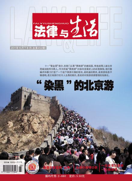 """""""染黑""""的北京游:""""黑旅游""""是一块伤疤"""