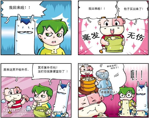 搞笑卡通_卡通动物简笔画_卡通小女孩_卡通厨师