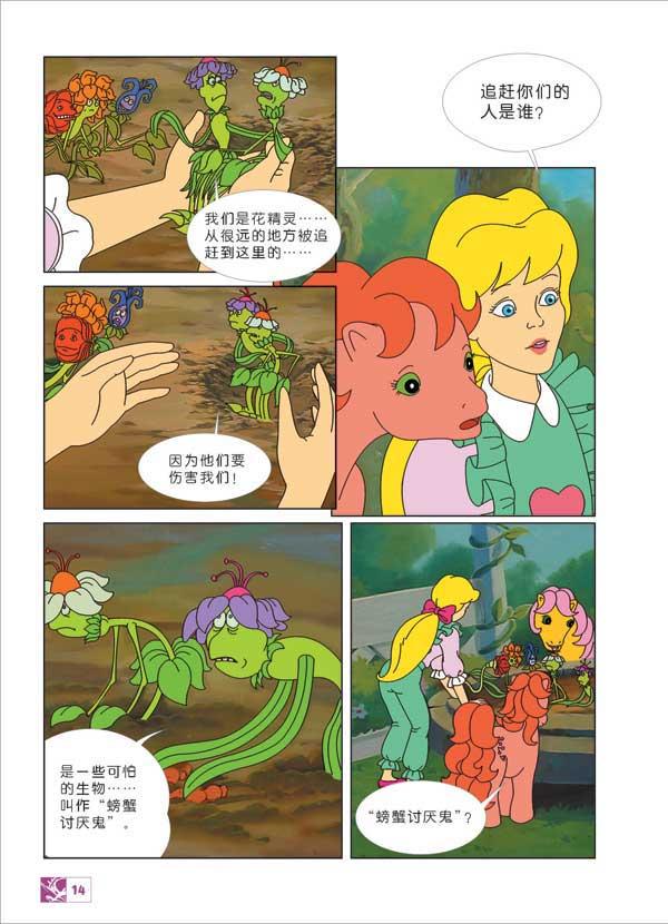 《小马驹》逃亡的花精灵