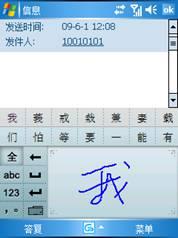 国笔输入法 2.6.3