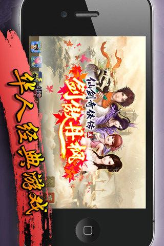 仙剑奇侠传5 - 剑傲丹枫 1.02
