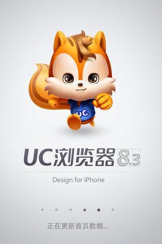 UC浏览器(UCWEB)