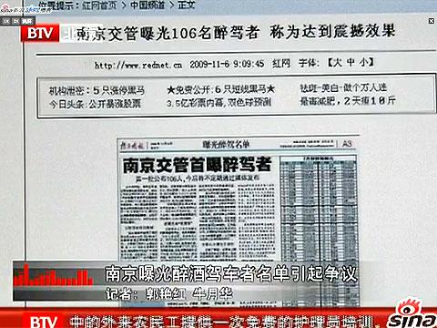 南京首次曝光醉酒驾车者名单