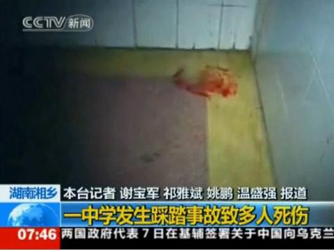 湖南湘乡校园踩踏事件现场血迹斑斑