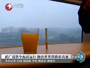 武广高铁创最高时速 车厢内香烟可立稳