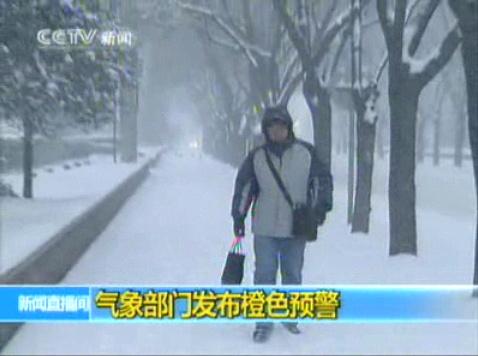 北京降下大雪 气温将达40年来最低