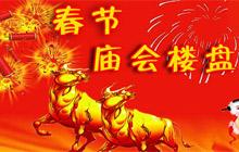 春节庙会楼盘一起逛