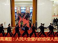 人民大会堂内的安保人员