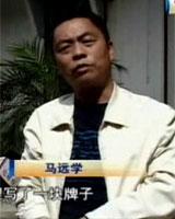 马远学:在奉献中升华人生